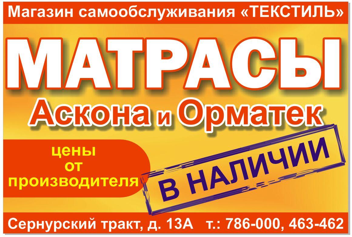 Ormatek_Askona_Textil12.ru