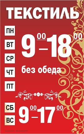 Режим_заготовка
