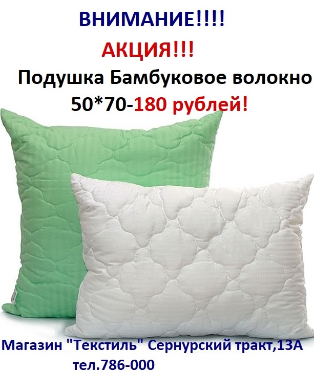 акция на подушку